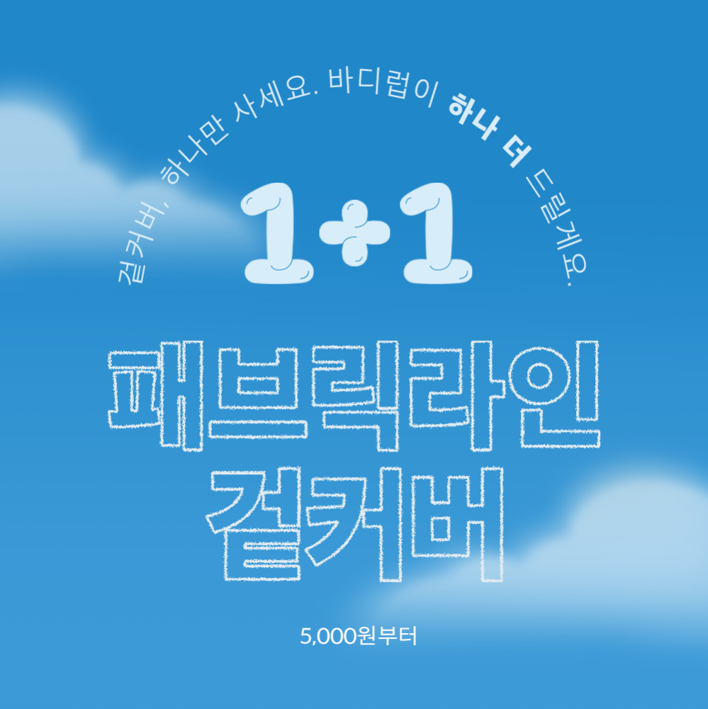 [EVENT] 패브릭 커버류 1+1